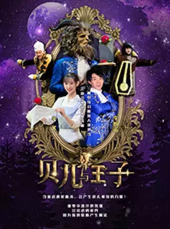 【太原】亲子音乐魔术秀《贝儿与王子之新年派对》