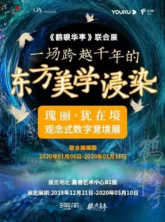 《瑰丽 犹在境》观念式数字意境展北京站