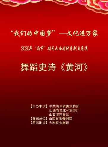 """【太原】舞蹈史诗《黄河》""""我们的中国梦""""―文化进万家 2020年""""两节""""山西省优秀剧目展演"""