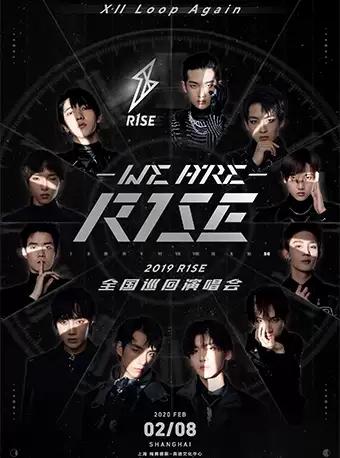 R1SE上海演唱会