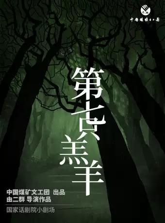 【北京】原创话剧《第七只羔羊》