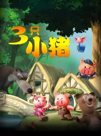 舞台剧《三只小猪》北京站