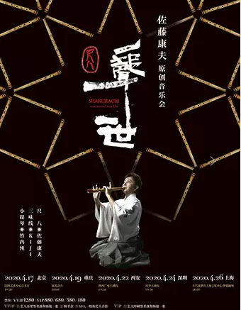 【北京】尺八一声一世・佐藤康夫原创音乐会