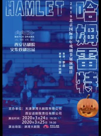 火柴戏剧先锋版《哈姆雷特》天津站