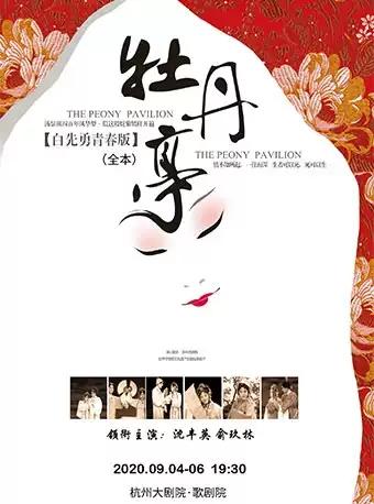 白先勇青春版《牡丹亭》全本(上、中、下)杭州站