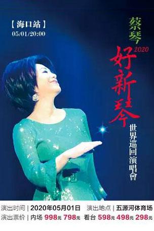 """2020蔡琴""""好新琴""""世界巡回演唱会海口站"""