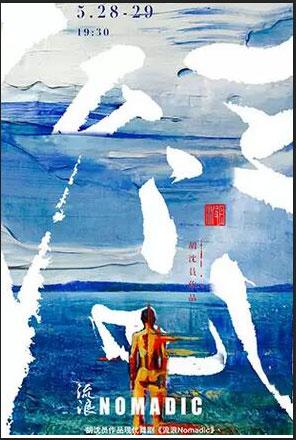 胡沈员作品 现代舞剧《流浪Nomadic》2020中国巡演上海站