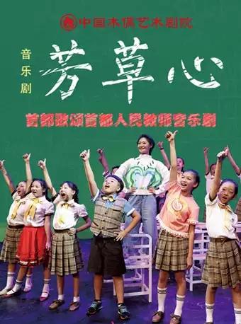 【北京】大型音乐剧《芳草心》