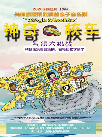 【上海】大演时代・美国原版授权科普亲子音乐剧《神奇校车・气候大挑战》