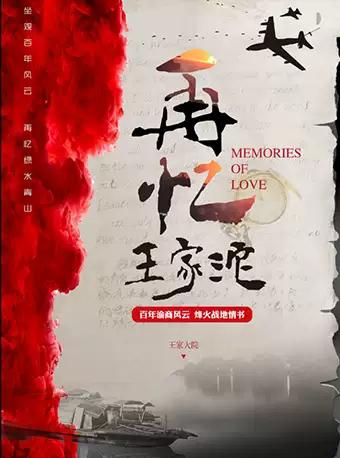 【重庆】再忆・王家沱 之 战地情书