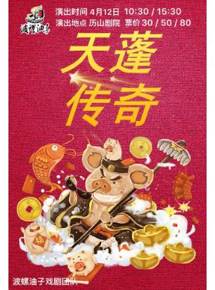 【济南】儿童剧《天蓬传奇》