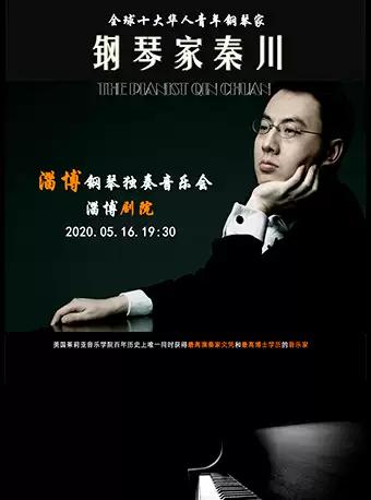 秦川钢琴独奏音乐会淄博站