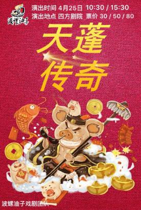 儿童剧《天蓬传奇》青岛站