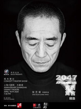 张艺谋话剧《对话•寓言2047》上海站