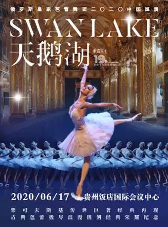 俄罗斯皇家芭蕾舞团《天鹅湖》贵阳站