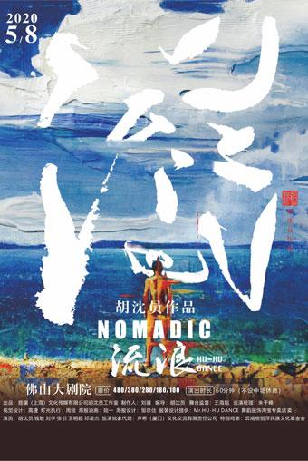 佛山舞剧流浪 Nomadic