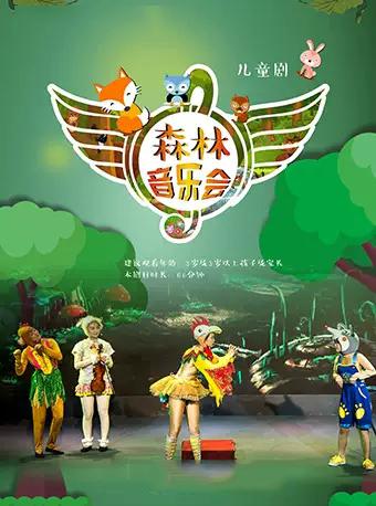 【西安】经典童话儿童剧《森林音乐会》