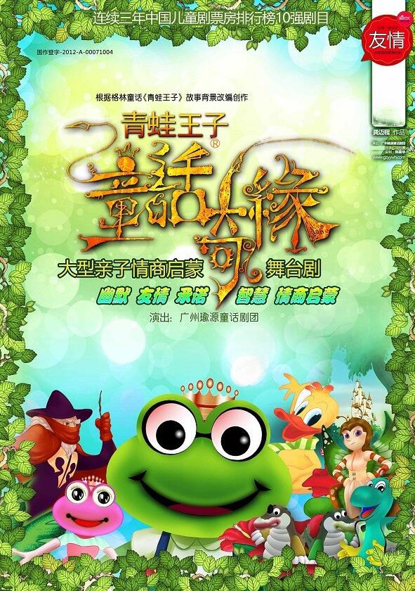 舞台剧《青蛙王子童话奇缘》广州站