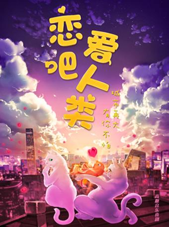 音乐喜剧《恋爱吧!人类》广州站