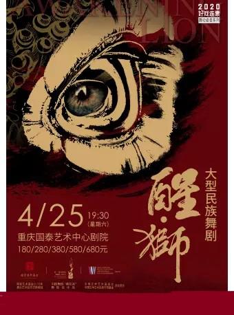 舞剧《醒・狮》重庆站