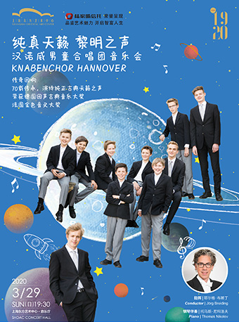 汉诺威男童合唱团音乐会上海站