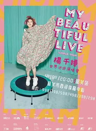 杨千��MY BEAUTIFUL LIVE 世界巡回演唱会韶关站