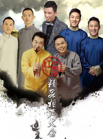 红壶相声社・精品相声大会北京站