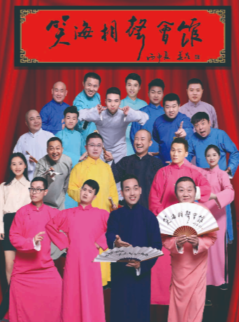 【杭州】2020年杭州笑海相声会馆相声大会(大华书场)