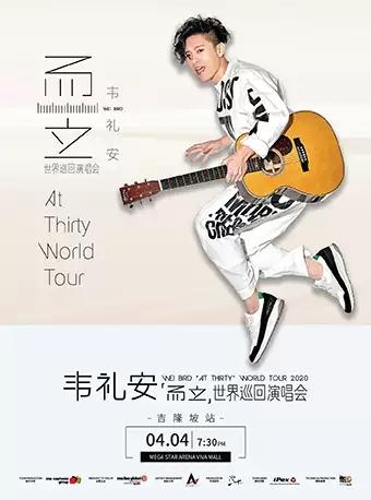 韦礼安「而立」世界巡回演唱会吉隆坡站