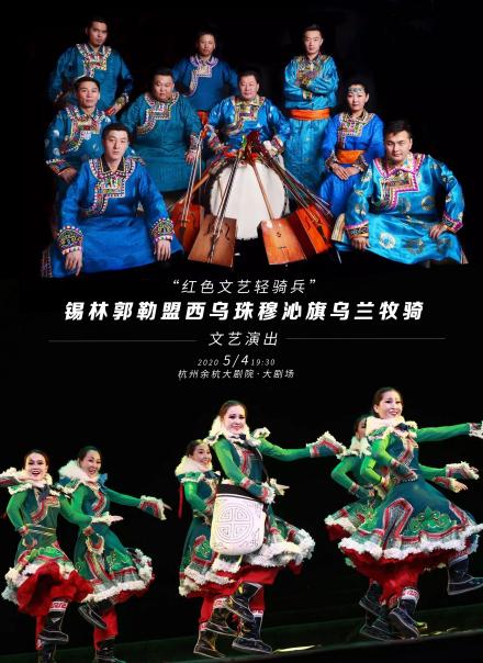 西乌珠穆沁旗乌兰牧骑文艺演出杭州站