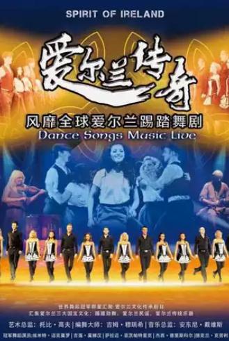 风靡全球踢踏舞剧《爱尔兰传奇》天津站