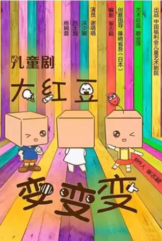 【上海】儿童剧《大红豆•变变变》 中国福利会儿童艺术剧院