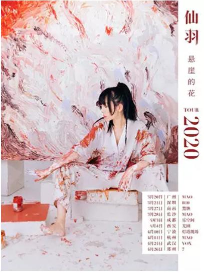 """仙羽""""悬崖的花""""TOUR 2020 西安站"""