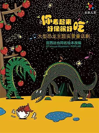 大型恐龙主题实景童话剧《你看起来好像很好吃》大连站