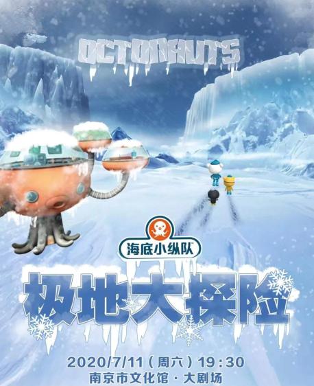 儿童嘉年华・海洋探险儿童舞台剧《海底小纵队4极地大探险》南京站