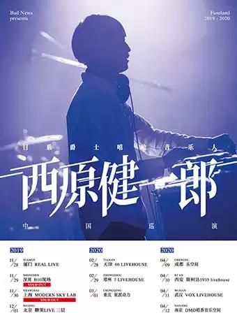 【西安】【Bad News呈现】日系爵士嘻哈音乐人 西原健一郎 2019-2020 中国巡演-西安站