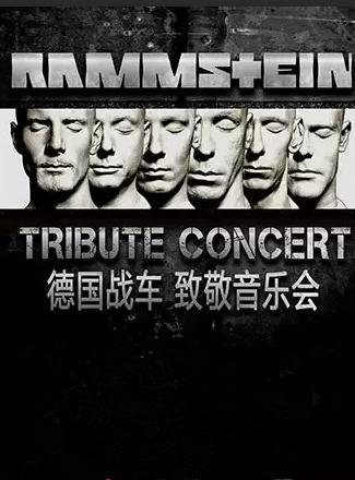 德国战车上海演唱会