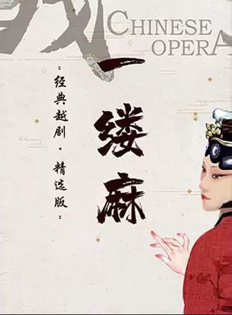 越剧《一缕麻》上海站