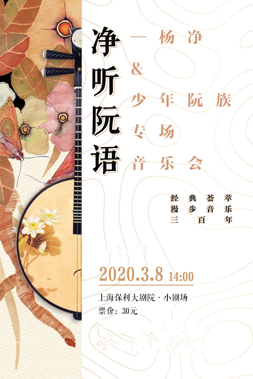杨净、少年阮族专场音乐会上海站