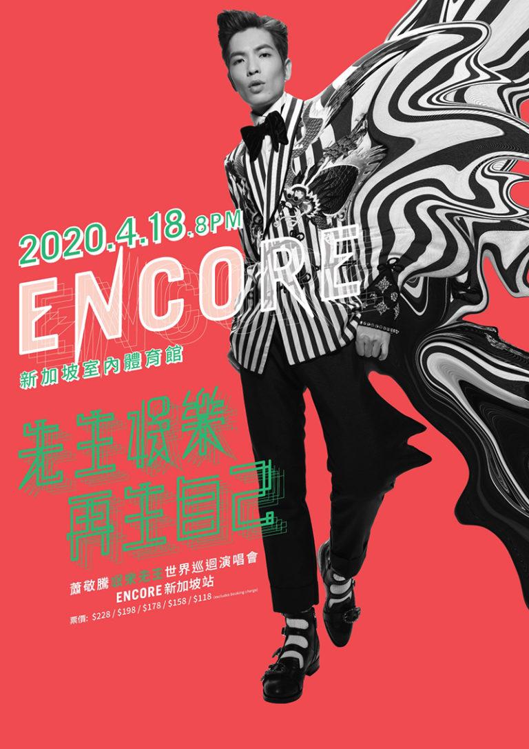 萧敬腾新加坡演唱会