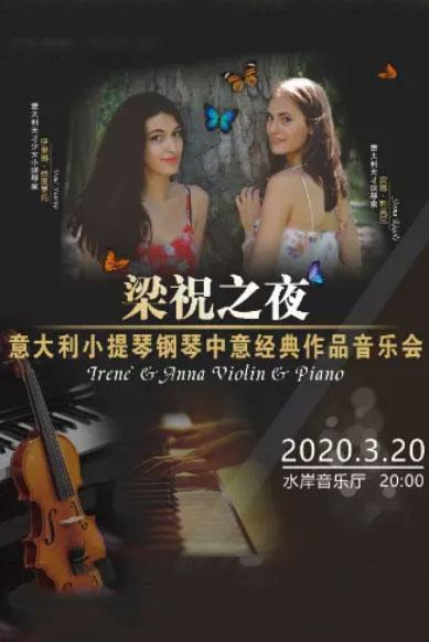 梁祝之夜意大利小提琴钢琴中意经典作品音乐会江门站