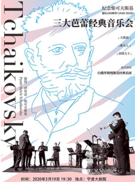 白俄罗斯明斯克经典乐团宁波音乐会
