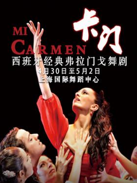西班牙塞维利亚弗拉门戈舞剧《卡门》上海站