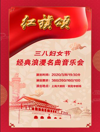 红旗颂―三八妇女节经典浪漫名曲音乐会-上海站