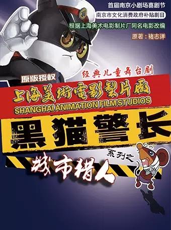 正版授权经典IP体验式儿童舞台剧 《黑猫警长之城市猎人》南京站
