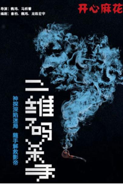 开心麻花爆笑舞台剧《二维码杀手》广州站