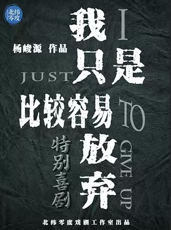 【贵阳】特别喜剧《我只是比较容易放弃》