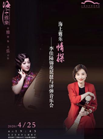 李佳陆锦花琵琶与评弹音乐会上海站