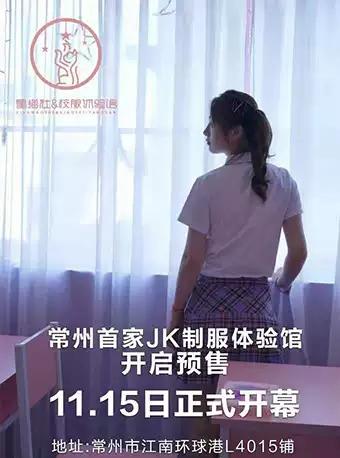 【常州】星猫社&JK制服艺术体验馆
