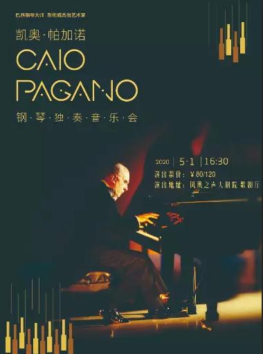 凯奥帕加诺音乐会青岛站